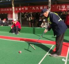 钢城区:门球竞技 喜乐重阳