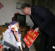 钢城区政协主席李全义走访慰问百岁老人和贫困老人