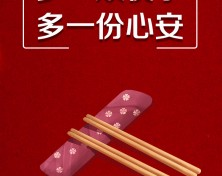 多一双筷子 多一份心安