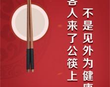 客人来了公筷上 不是见外为健康