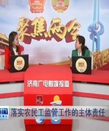 全国人大代表王娟:积极推进解决农民工欠薪问题