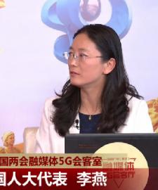 全国人大代表李燕:中国制药有机会赶超国外