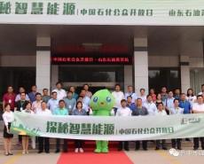 探秘智慧能源——中国石化公众开放日莱芜站活动