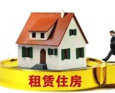 济南出台住房租赁专项资金管理办法,超144平租