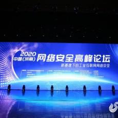 2020中国(经典三人跑得快)网络安全高峰论坛举行 大咖云集