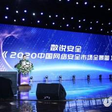 《2020中国网络安全市场全景图》发布