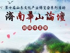 融媒体直播回看:首届中国济南华山论坛启动!