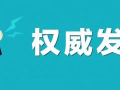 中共中央办公厅印发《关于深化中央纪委国家监委派驻机构改革的意见》