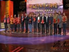 首届中国济南华山论坛举行
