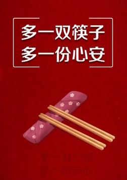 多一雙筷子 多一份心安