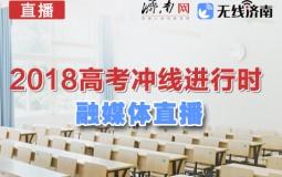 融媒体直播:2018高考冲线进行时
