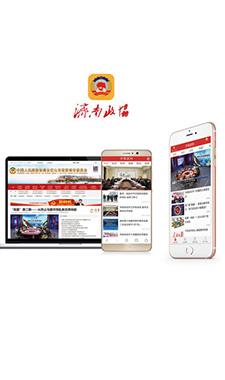 政协济南市委员会公众信息网