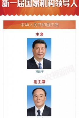名单来了,一图了解新一届国家机构领导人!