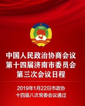 政协第十四届济南市委员会第三次会议日程