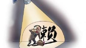 """济南法院公布最新一批""""老赖""""名单 看看他们都是谁!"""