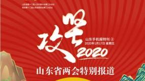 攻坚2020丨山东省两会山东手机报特刊