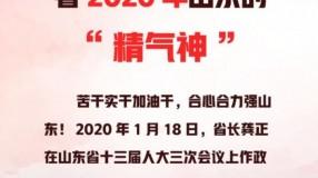 """10句話,讀報告,看2020年山東的""""精氣神"""""""