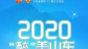 """2020""""醉""""美山東"""