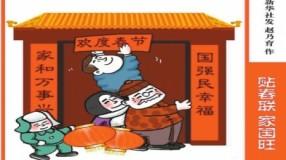 春节文化习俗