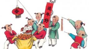 春节的由来