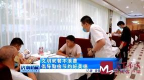 视频 | 文明就餐不浪费 倡导勤俭节约好美德