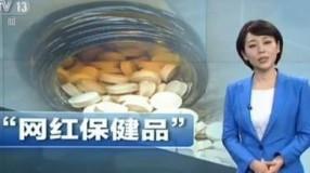"""""""网红保健食品""""套路多 专家提醒消费者谨防上当"""