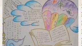 家庭教育中儿童阅读习惯的培养