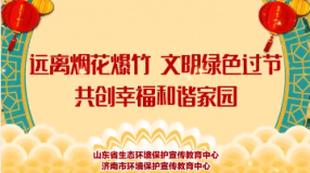 """经典三人跑得快发布""""远离烟花爆竹 文明绿色过节""""公益宣传片"""
