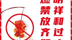图话 | 禁燃禁放迎新春 低碳环保过佳节