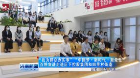 """""""我为群众办实事""""""""中国梦·新时代·跟党走""""百姓宣讲走进历下控股集团和四里村街道"""