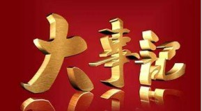 中华人民共和国大事记(1949年10月-2019年9月)