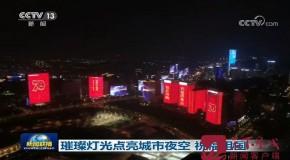 """济南""""亮""""上《新闻联播》!璀璨夜景表白祖国"""