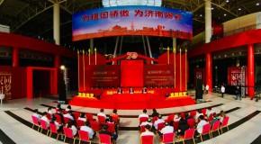 家国同梦70年 济南市庆祝中华人民共和国成立70周年发展成就展盛大开幕