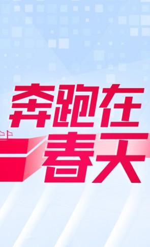V观两会|60秒,济南台开启2019全国两会融媒报道