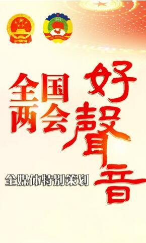 济南广电融媒体报道团队全面报道全国两会在京设立5G演播室