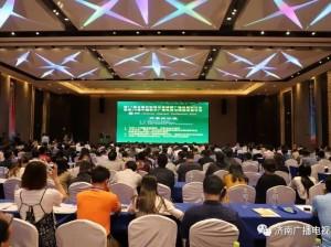 第17届全国互联网与音视频广播发展研讨会在济举行