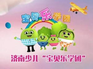 """六月一日济南少儿形象改版升级!""""欢乐宝贝 幸福家庭""""快乐出发!"""