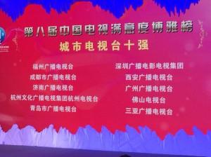 第八届中国电视满意度博雅榜发布!济南广播电视台荣获三项殊荣