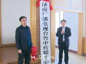 济南广播电视台鲁中传媒中心揭牌