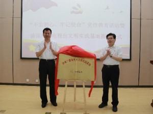 锤炼党性 志愿服务 济南广播电视台文明实践基地揭牌