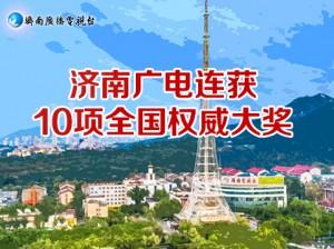 济南广电连获10项全国权威大奖