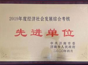 济南广播电视台荣获2019年度经济社会发展综合考核先进单位