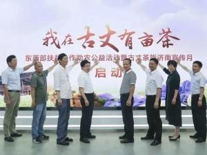 请济南人民喝杯古丈茶 济南广电携手湘西做公益