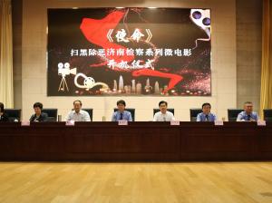 济南市人民检察院、济南广播电视台联合摄制 《使命》扫黑除恶济南检察系列微电影开机