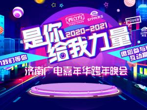 由内而外 全新升级!济南广电嘉年华跨年晚会首次实现4K超高清电视直播