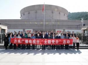 济南广播电视台党员干部到济南战役纪念馆开展参观学习活动