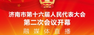 直播回看:济南市第十六届人民代表大会第二次会议开幕王忠林作报告
