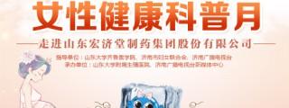 直播回看:女性健康科普月走进山东宏济堂制药集团股份有限公司