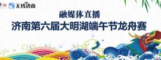 济南第六届大明湖端午节龙舟赛