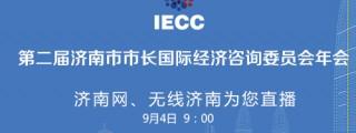 视频直播∣大咖云集 泉城盛会 第二届济南市市长国际经济咨询委员会年会圆桌会议